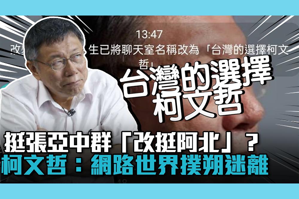 【CNEWS】挺張亞中群「改挺阿北」?柯文哲質疑「搞反串」:網路世界撲朔迷離