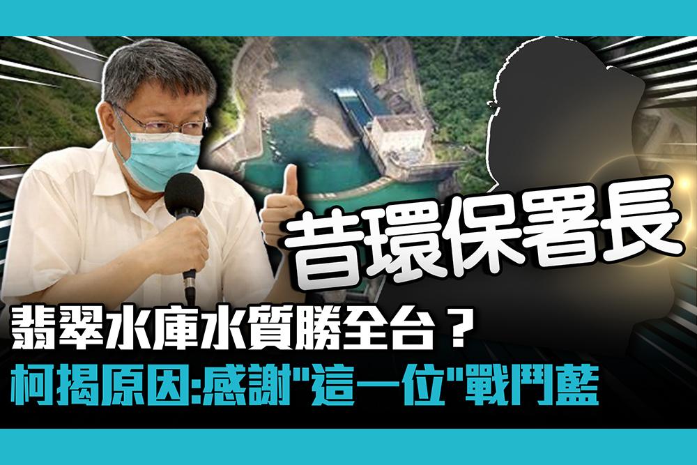 【CNEWS】翡翠水庫水質勝全台?柯文哲揭原因:感謝「這一位」戰鬥藍