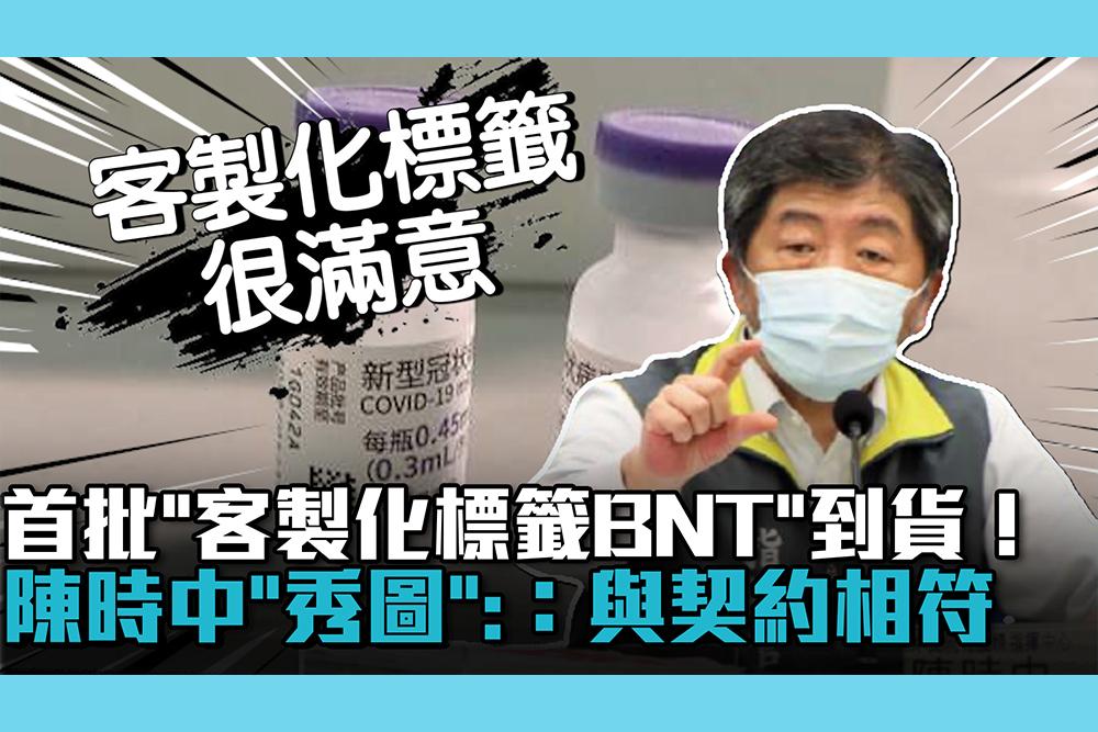 【疫情即時】首批「客製化標籤BNT」到貨!陳時中「秀圖」:與契約內容相符