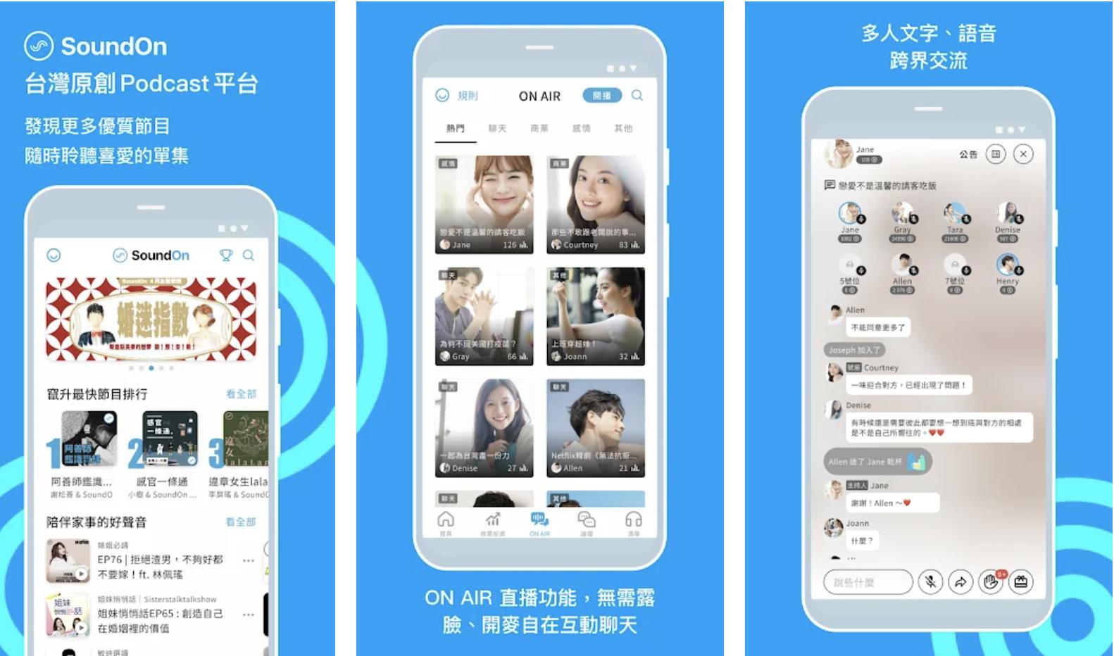 SoundOn推出新服務ON AIR 語音聊天社群首創「送禮機制」助攻聲音創作者