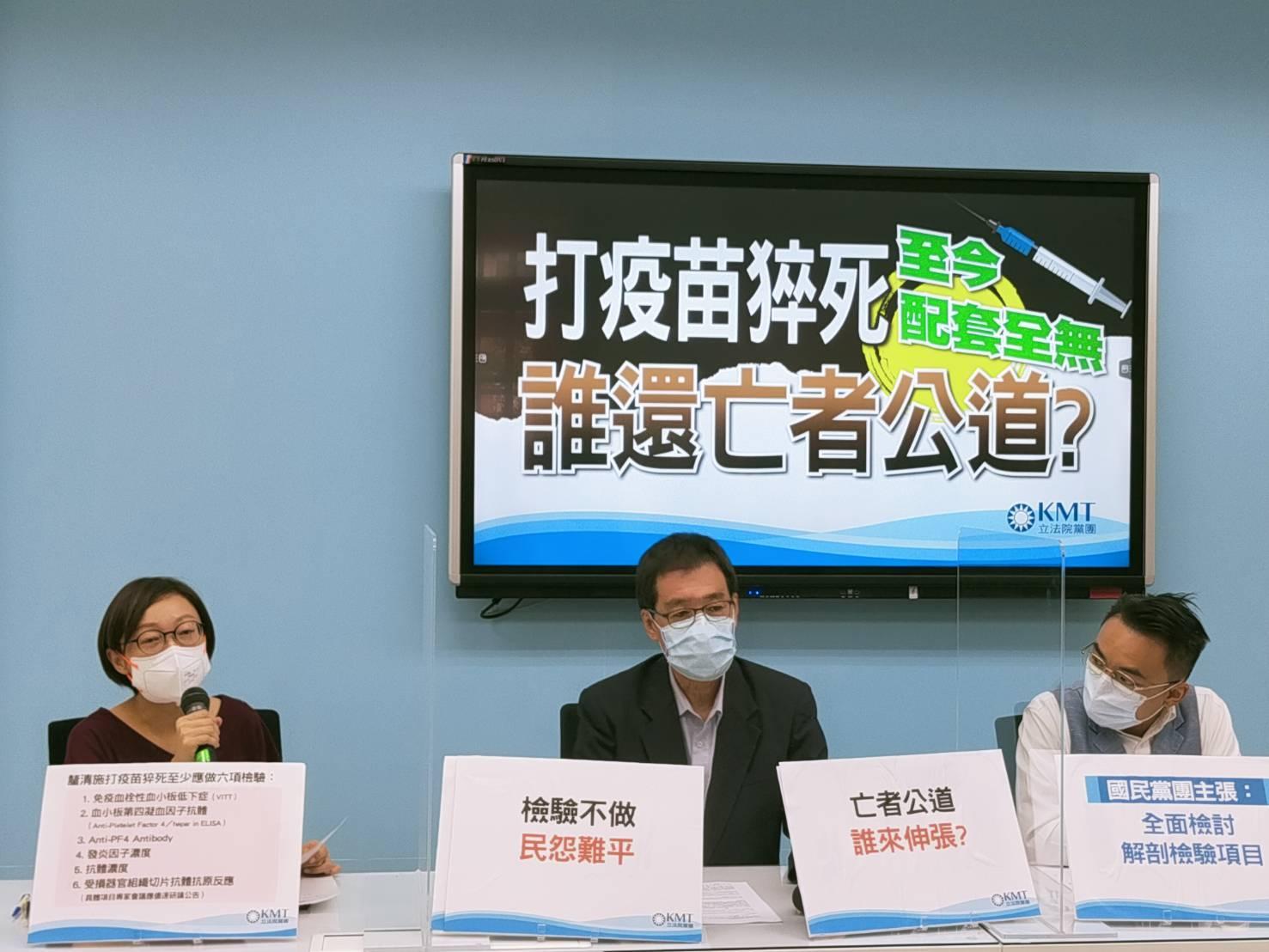 打疫苗猝死「非法醫研究所業管」 吳怡玎:誰還家屬公道?