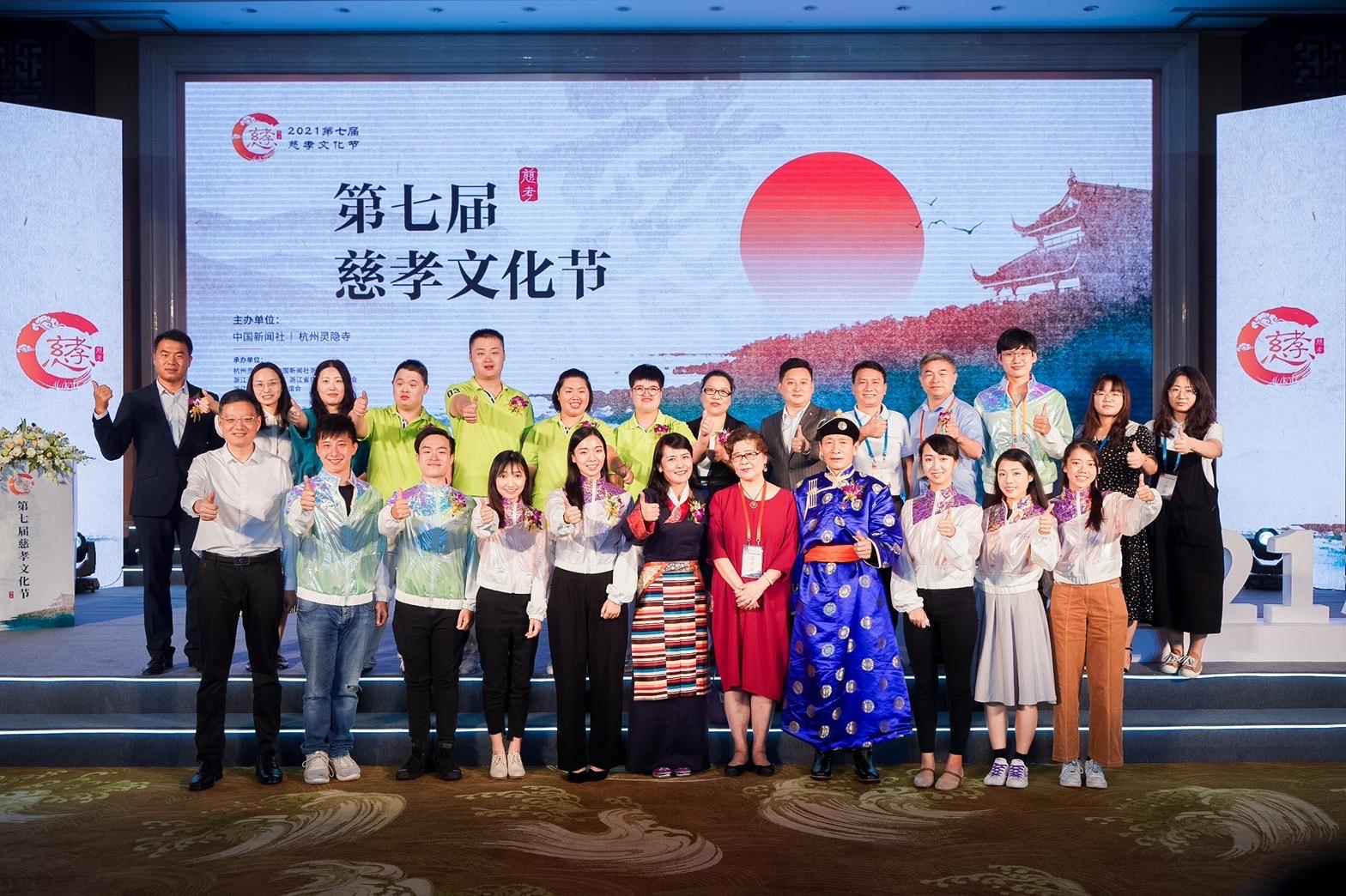 2021杭州第七屆慈孝文化節開幕 洪秀柱視訊致詞:慈孝精神在新時代仍值得奉行與發揚