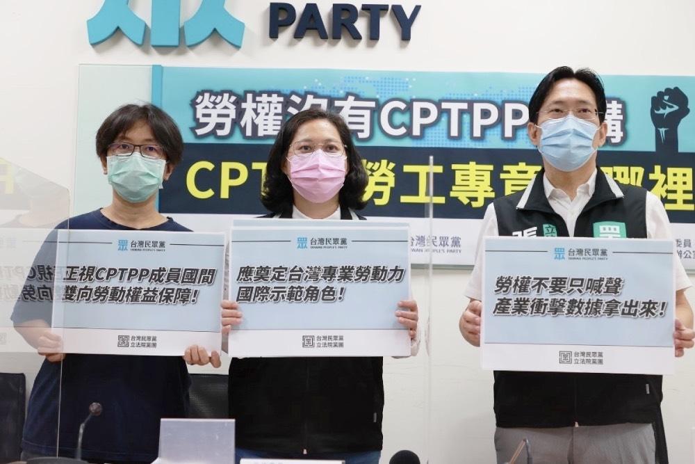 沒勞權免講CPTPP 民眾黨團籲政府提出衝擊評估及早準備對策
