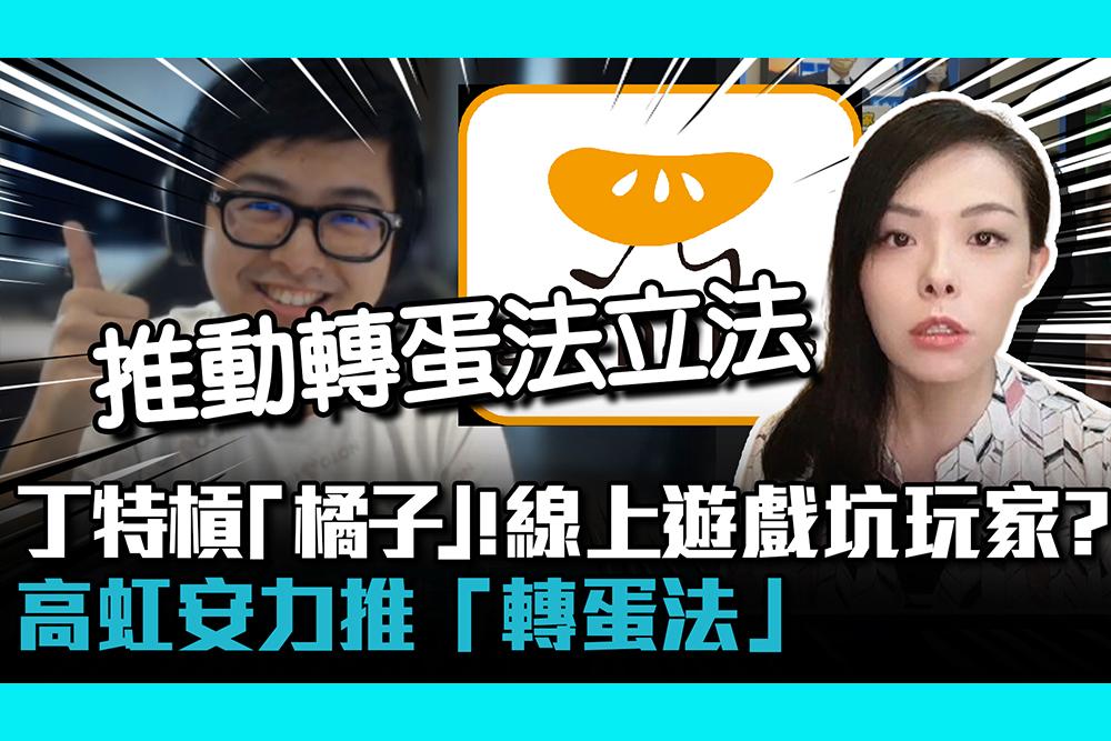 【CNEWS】丁特槓「橘子」!線上遊戲坑殺玩家?高虹安力推「轉蛋法」