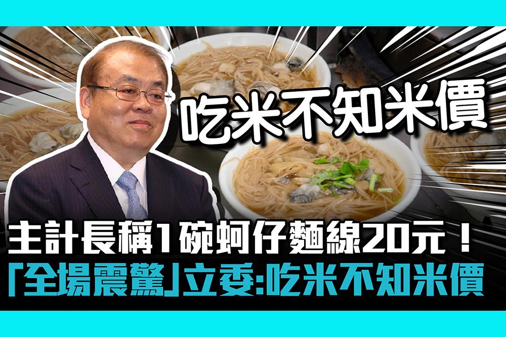 【疫情即時】主計長稱1碗蚵仔麵線20元!「全場震驚」立委轟吃米不知米價
