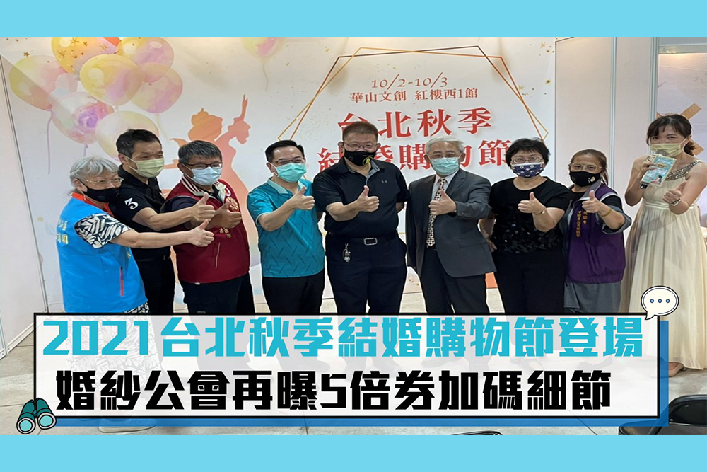 【CNEWS】2021台北秋季結婚購物節登場 婚紗公會再曝5倍券加碼細節