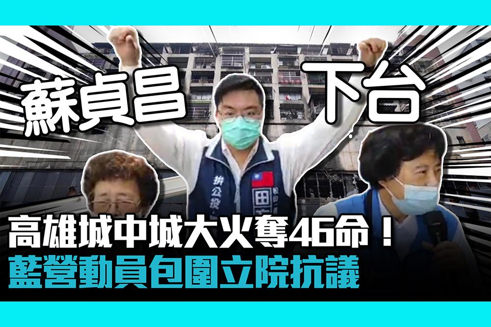 【CNEWS】高雄城中城大火奪46命!藍營動員包圍立院抗議