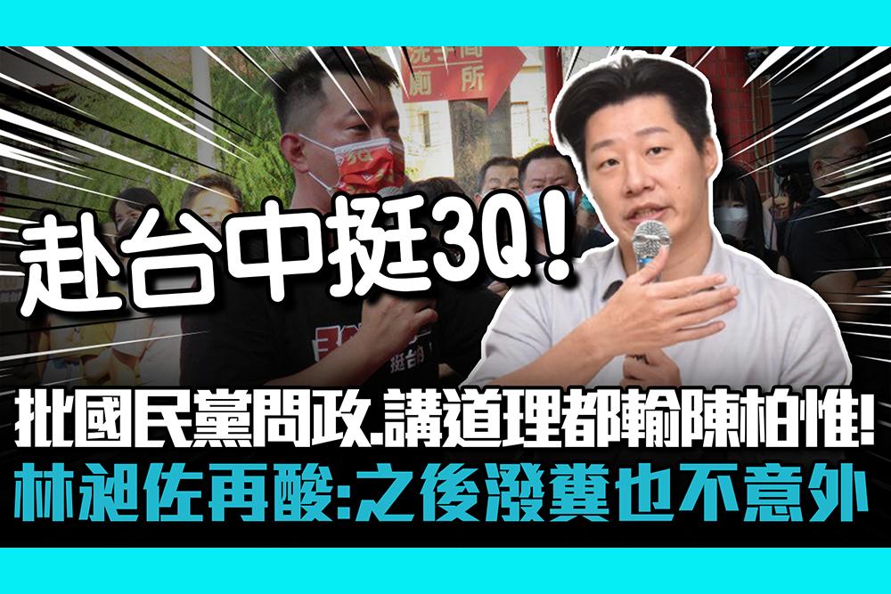 【CNEWS】批國民黨問政、講道理都輸陳柏惟!林昶佐再酸:之後潑糞也不意外!