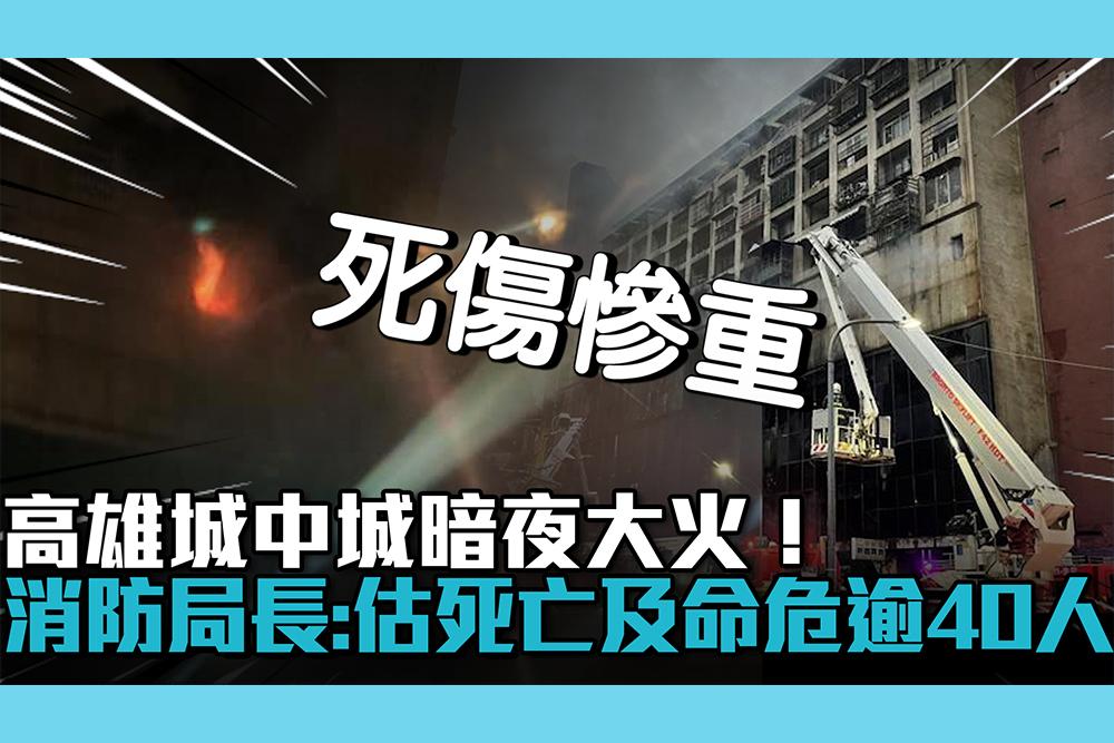 【CNEWS】高雄城中城暗夜大火!消防局長:估死亡及命危逾40人