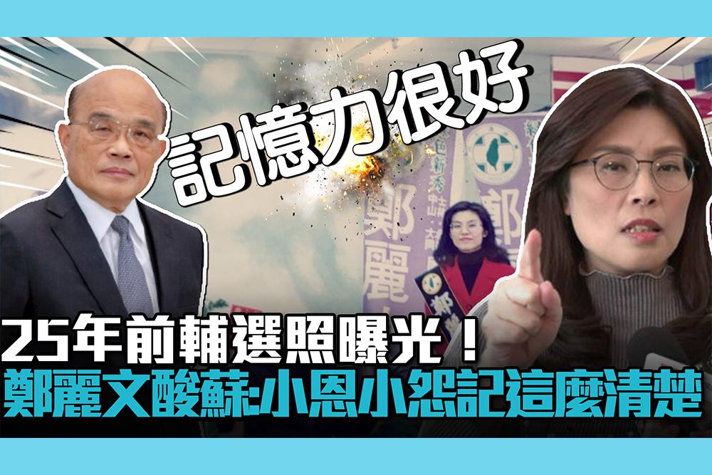 【CNEWS】25年前輔選照曝光!鄭麗文酸蘇貞昌:小恩小怨記這麼清楚