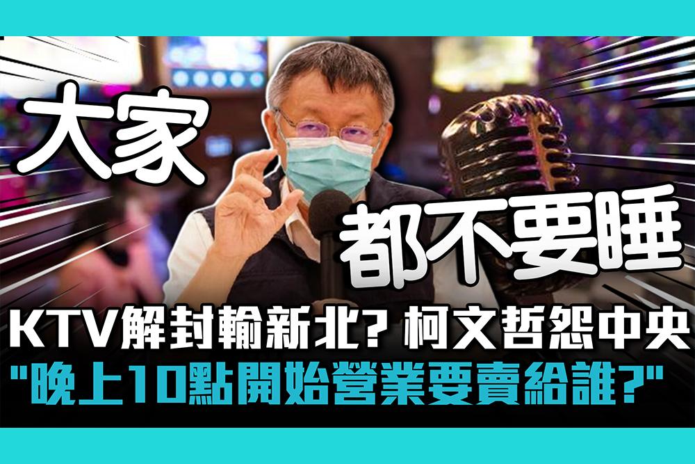 【疫情幕後】KTV解封輸新北?柯文哲怨中央:晚上10點開始營業要賣給誰?