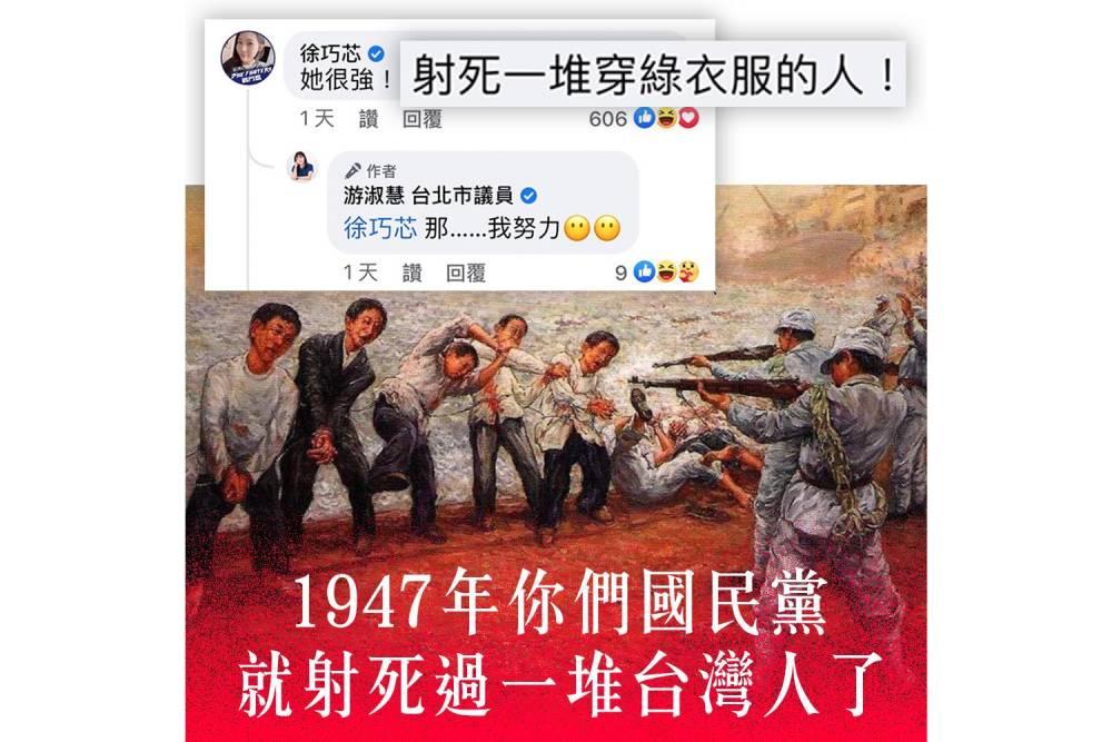 徐巧芯讚《魷魚遊戲》女娃射死一堆穿綠衣服的人 吳濬彥直批「國民黨真射死一堆台灣人」