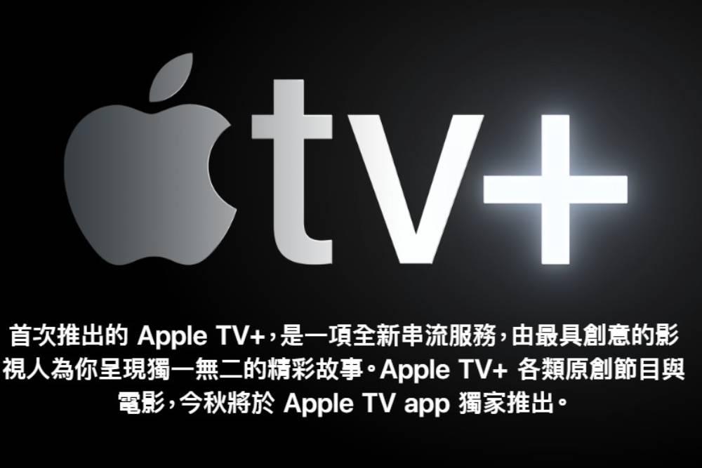 先打預防針?Apple TV+將上市 蘋果高管這麼說