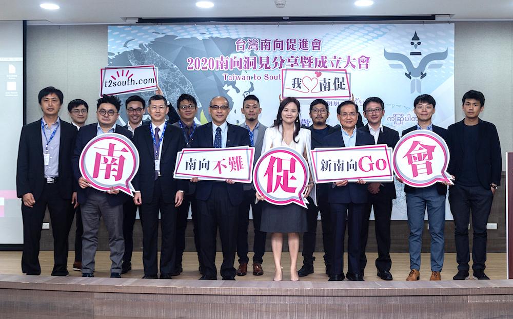 民間新南向團體先鋒!台灣南向促進會正式成立 積極拓展超過20億人新市場