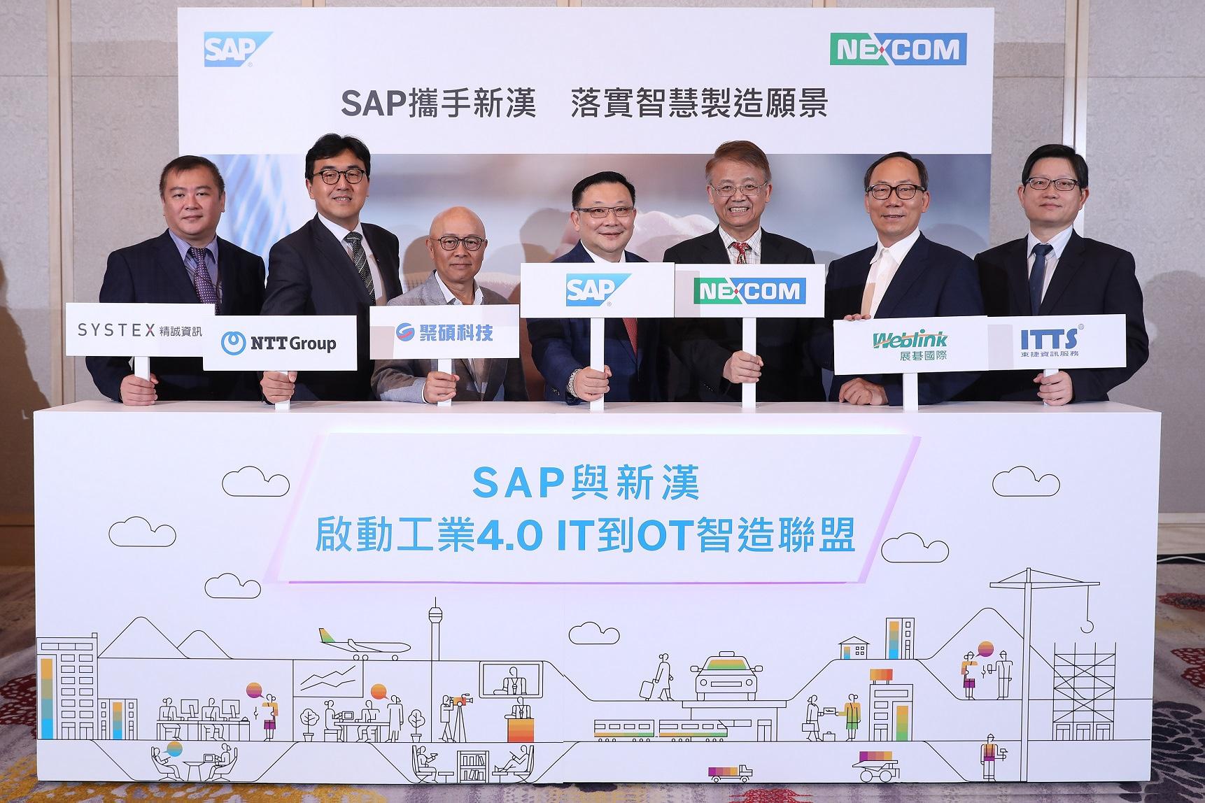 工業4.0成真!SAP x新漢  讓IT串聯到OT