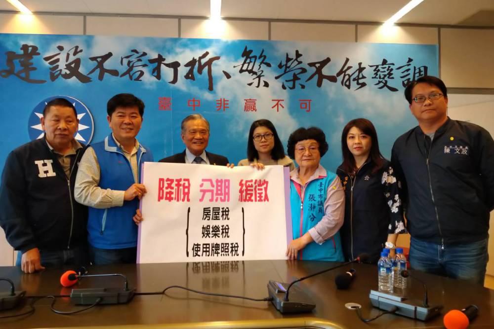 台中市議會國民黨團及工商界促請市府減稅或緩徵