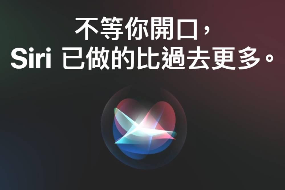 Siri遭爆竊聽用戶私密床話與商業機密 Apple緊急回應這麼說!