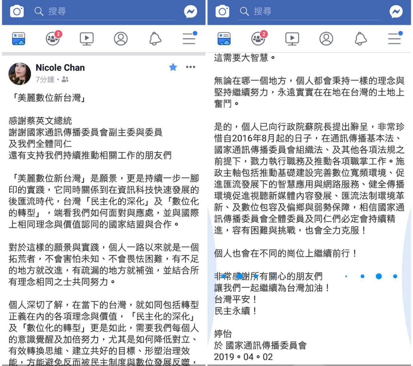 NCC主委詹婷怡請辭 臉書發文抒發心情