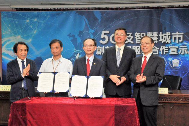中華電信與北市府合作 拓展5G及智慧城市創新應用服務