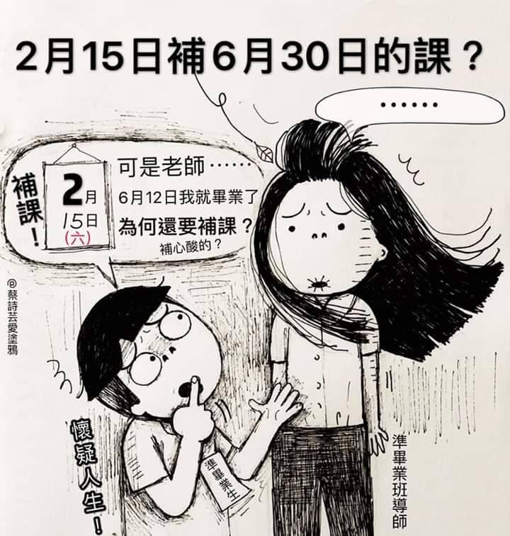 2月15日补班补课惹众怒 师生家长社群抱怨不断风暴持续扩大-雪花台湾