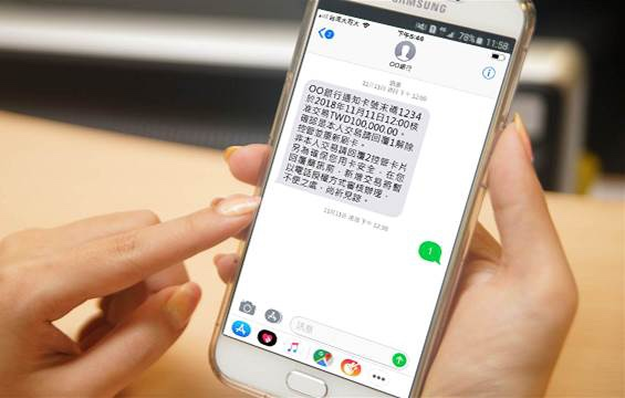 迎戰雙11!EVERY8D攜手金融業 推交易雙向互動簡訊