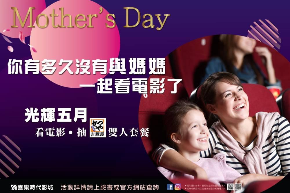 陪伴是最甜蜜的告白!母親節帶媽媽來這裡看電影 還有機會享用免費親子餐