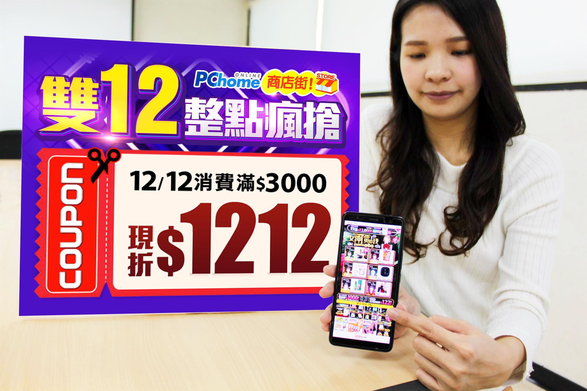 商店街拼雙12 !個人賣場免運費 免收成交手續費 雙免最划算