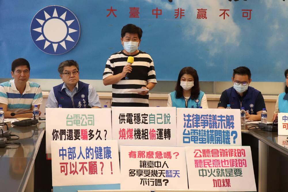 台中市議會國民黨團反對重啟中火2、3號機組