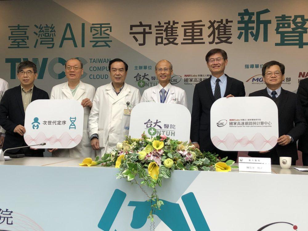 史上最強大台灣AI超級電腦助陣!  台大加速聽損兒基因檢測