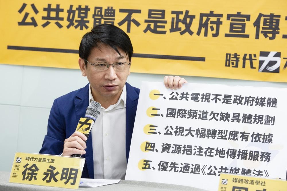 徐永明呼籲政府不可手伸進公視   並增加挹注公視財源
