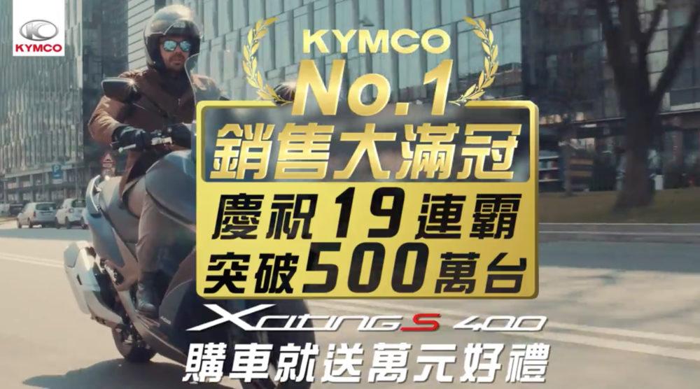 台灣機車霸主銷售累積突破500萬台 朝20連霸加速前進