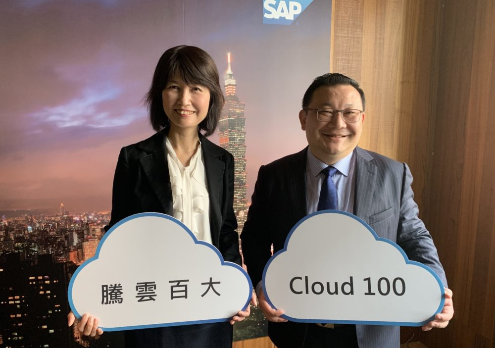 SAP啟動「騰雲百大」計畫 助攻台灣產業轉型智慧企業