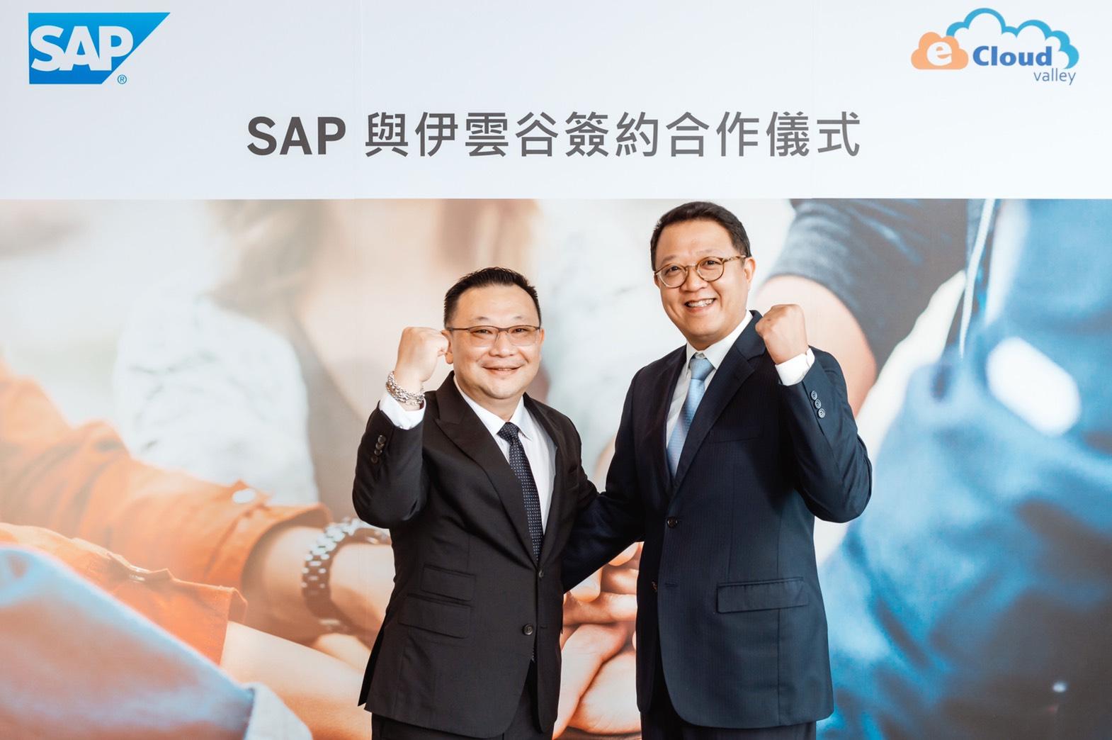 強強聯手!SAP、伊雲谷技術合作 協助企業數位轉型