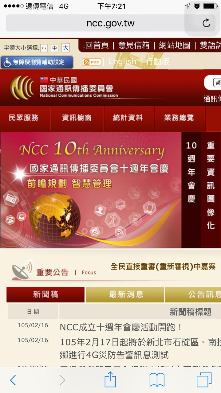 匯評論/走過十年 新的NCC委員在哪裡?