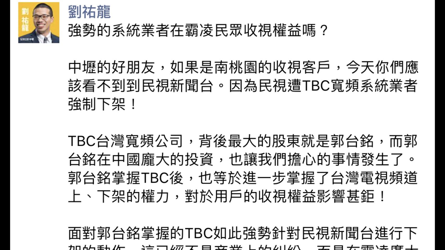 【民視斷訊爭議】時力中壢參選人抗議TBC:強勢的系統業者在霸凌民眾收視權益嗎?