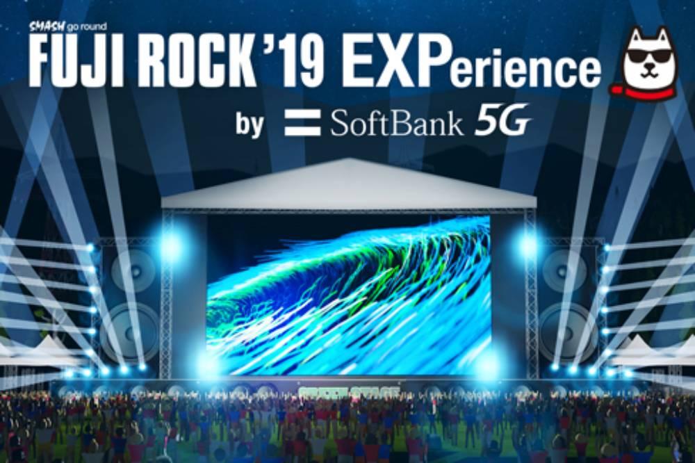 滿滿科技味的音樂祭!軟銀在日本《FUJI ROCK》 大規模測試5G實驗
