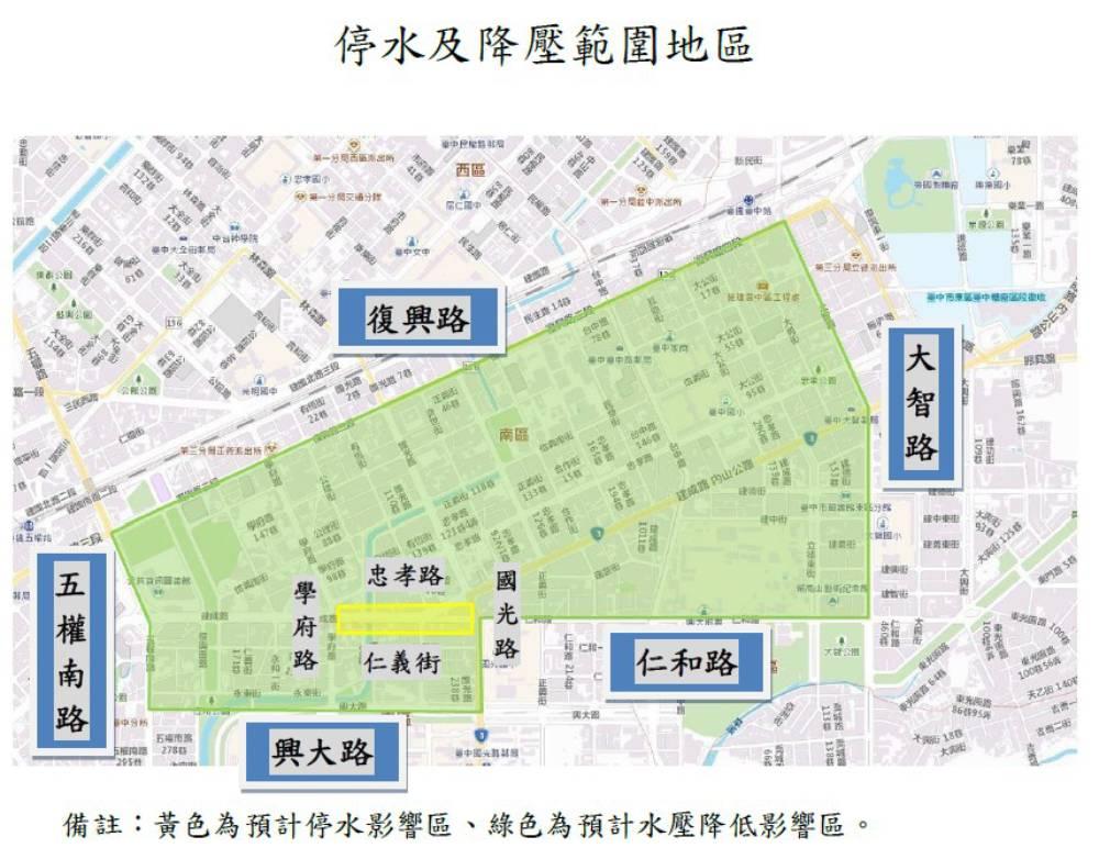 台中市東南區3月17日起停水或降壓20小時