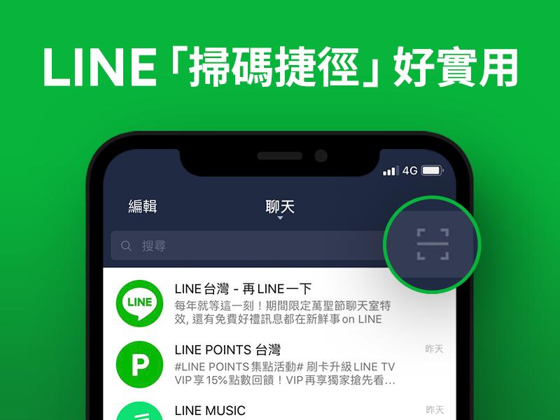 LINE的掃碼功能大躍進 不只可以加朋友、刷LINE Pay還能拍照翻譯文字