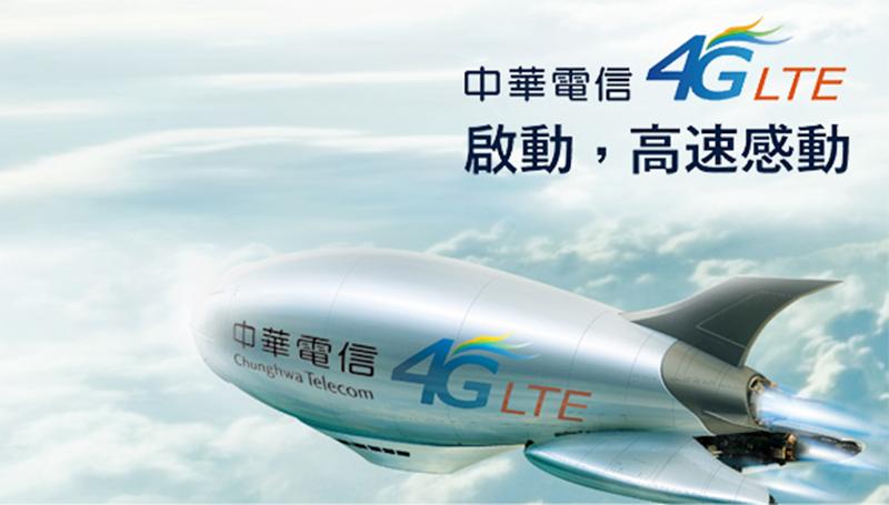 4G大斷線 中華電信:會補償